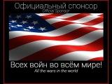 Пропаганда запугивания в США. Как запугивают американцев. Напоминает НТВ...