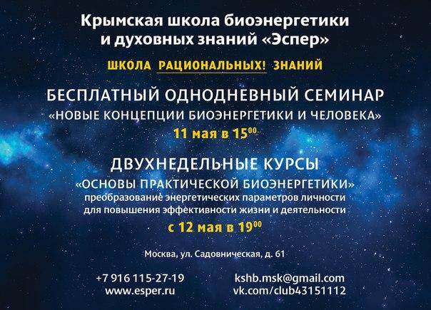 КРЫМСКАЯ ШКОЛА БИОЭНЕРГЕТИКИ МАЙ 2014 ГОДА МОСКВА...