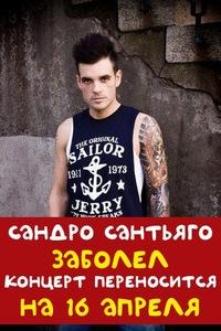 16 АПРЕЛЯ - Dead By April